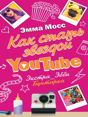 cover image of Как стать звездой YouTube. Экстра_Эбби. Бунтарка