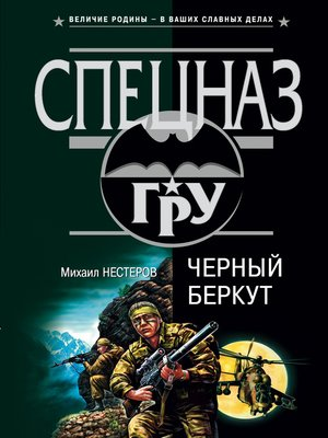 cover image of Черный беркут