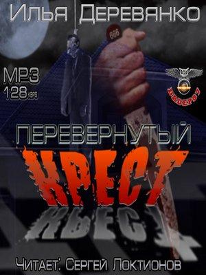 cover image of Перевернутый крест