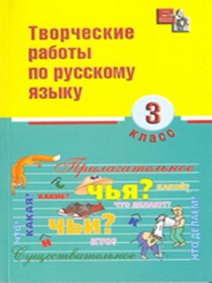 cover image of Творческие работы по русскому языку. 3 класс