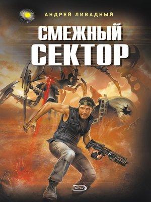 cover image of Смежный сектор