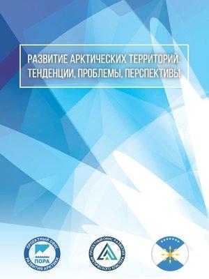 cover image of Развитие арктических территорий