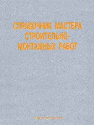 cover image of Справочник мастера строительно-монтажных работ. Сооружение и ремонт нефтегазовых объектов
