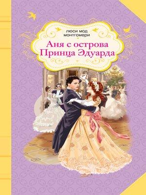 cover image of Аня с острова Принца Эдуарда