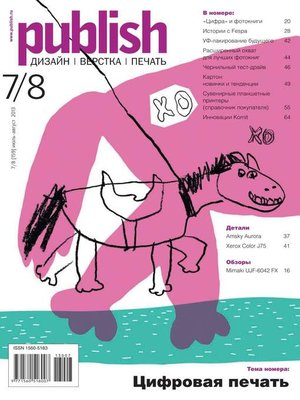 cover image of PUBLISH (Паблиш) 07-08_2013
