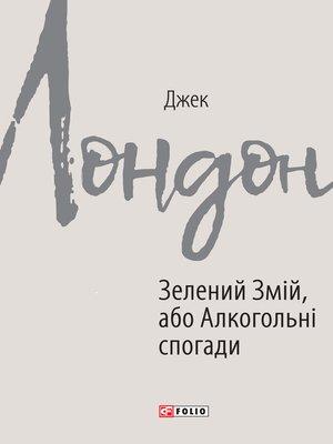 cover image of Зелений Змій, або Алкогольні спогади