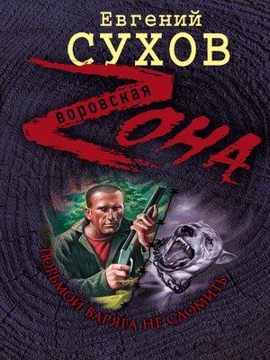 cover image of Тюрьмой Варяга не сломить