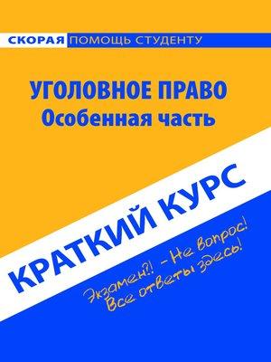 cover image of Уголовное право. Особенная часть. Краткий курс