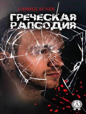 cover image of Греческая рапсодия