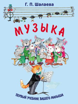 cover image of Музыка