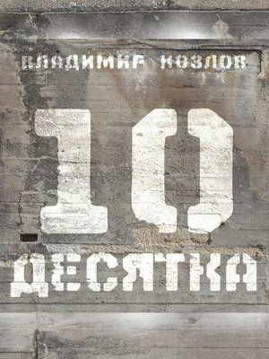 cover image of Десятка (сборник)