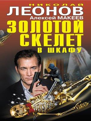 cover image of Золотой скелет в шкафу