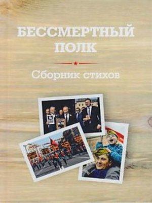 cover image of Бессмертный полк. Сборник стихов памяти павших на фронтах Великой Отечественной войны
