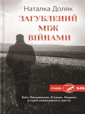cover image of Загублений між війнами