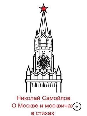 cover image of О Москве и москвичах в стихах