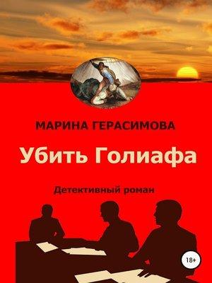 cover image of Убить Голиафа