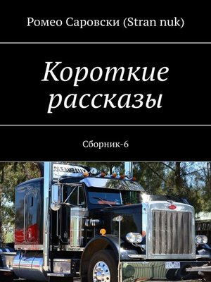 cover image of Короткие рассказы. Сборник-6