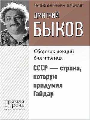 cover image of СССР – страна, которую придумал Гайдар