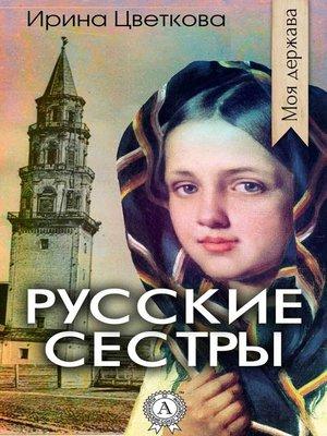 cover image of Русские сестры