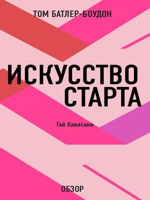 cover image of Искусство старта. Гай Кавасаки (обзор)