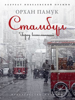 cover image of Стамбул. Город воспоминаний