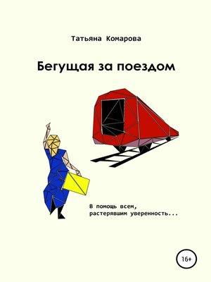 cover image of Бегущая за поездом