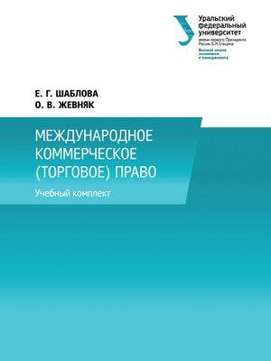 cover image of Международное коммерческое (торговое) право