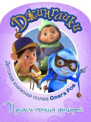cover image of Приключения рыцарей (с черно-белыми иллюстрациями)