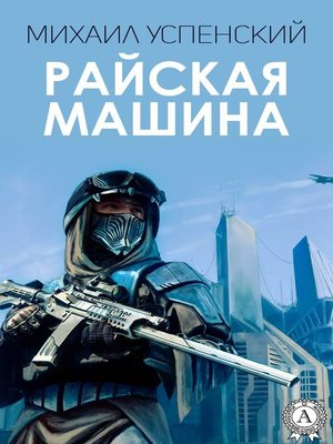 cover image of Райская машина