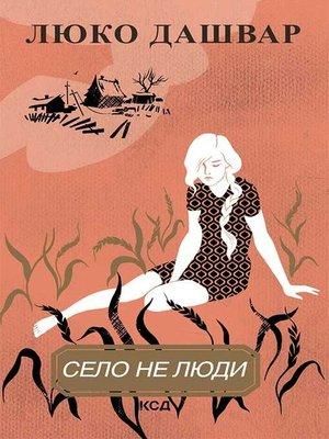 cover image of Село не люди