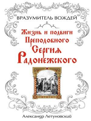 cover image of Вразумитель вождей. Жизнь и подвиги Преподобного Сергия Радонежского