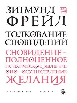 cover image of Толкование сновидений