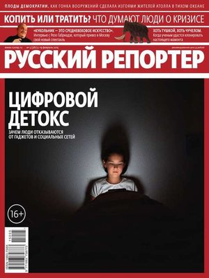 cover image of Русский Репортер 05