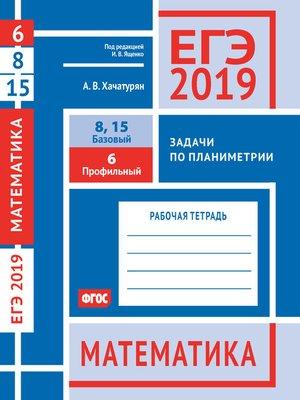 cover image of ЕГЭ 2019. Математика. Задачи по планиметрии. Задача 6 (профильный уровень). Задачи 8 и 15 (базовый уровень). Рабочая тетрадь