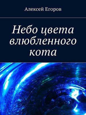 cover image of Небо цвета влюбленного кота