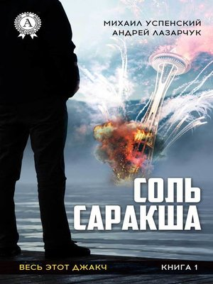 cover image of Соль Саракша