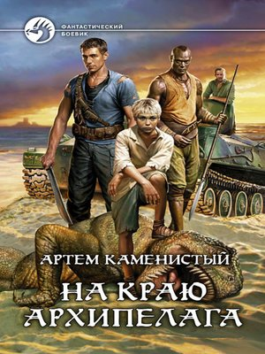 cover image of На краю архипелага