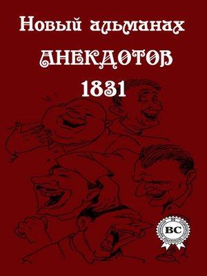 cover image of Новый альманах анекдотов 1831 года