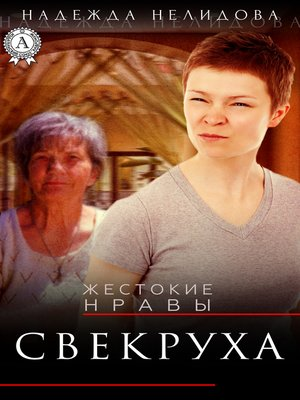 cover image of Свекруха