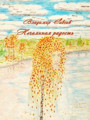 cover image of Нечаянная радость