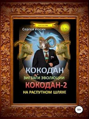 cover image of Кокодан. Зигзаги эволюции. Кокодан – 2. На распутном шляхе