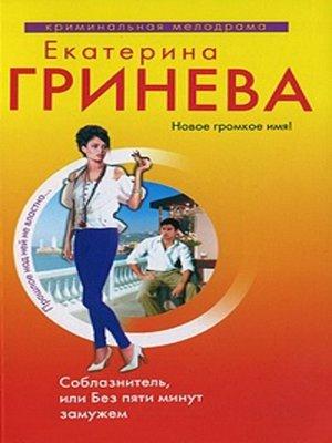 cover image of Соблазнитель, или Без пяти минут замужем