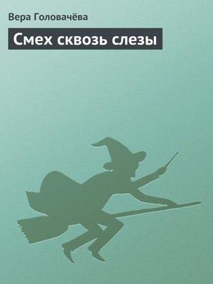 cover image of Смех сквозь слезы