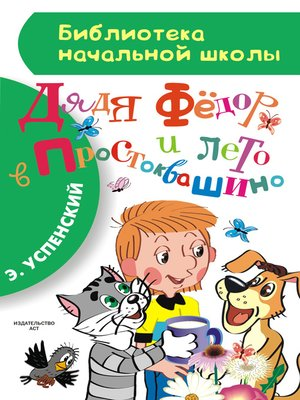 cover image of Дядя Фёдор и лето в Простоквашино
