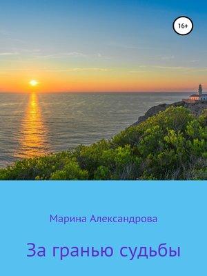 cover image of По ту сторону судьбы