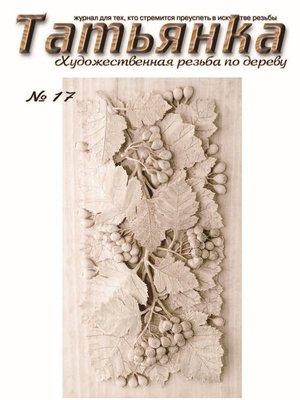 cover image of Татьянка. Художественная резьба по дереву. № 17