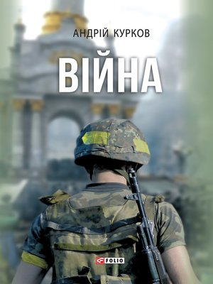 cover image of Війна