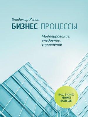 cover image of Бизнес-процессы. Моделирование, внедрение, управление