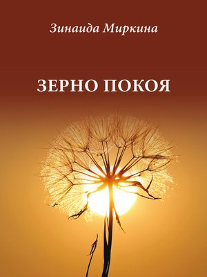 cover image of Зерно покоя