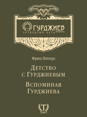 cover image of Детство с Гурджиевым. Вспоминая Гурджиева (сборник)